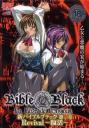 Bible Black La lanza de Longinus