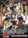 Bible Black La noche de walpurgis